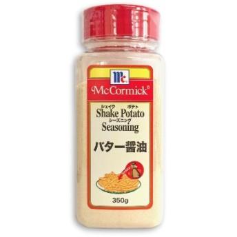 マコーミック ポテトシーズニングバター醤油 350g ユウキ食品