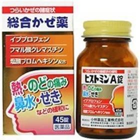 【第(2)類医薬品】 ヒストミンA錠 総合かぜ薬 45錠 ※セルフメディケーション税制対象商品