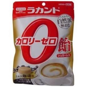 ラカント カロリーゼロ飴(シュガーレス) ミルク珈琲味 48g 単品1個