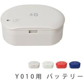 ±0 コードレスクリーナー Y010用バッテリー [ XJB-Y010 ] 送料無料 あすつく対応
