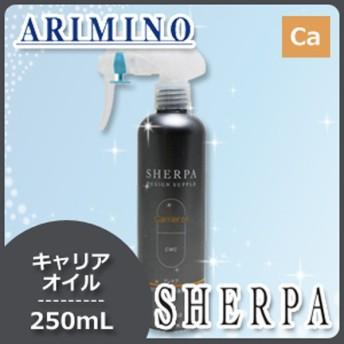 アリミノ シェルパ デザインサプリ キャリアオイル 250mL