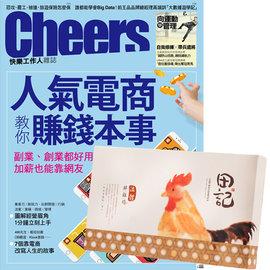 《Cheers快樂工作人》是台灣最受工作人歡迎的雜誌,也是第一本為上班族量身打造的雜誌。 《Cheers快樂工作人雜誌》1年12期 《Cheers快樂工作人》是台灣最受工作人歡迎的雜誌,也是第一本為上