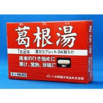 【第2類医薬品】【小太郎漢方】 葛根湯 カプレット 24錠 (カッコントウ) 「コタロー」