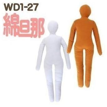 【メーカー直送】WD1-27 BIBILAB 抱き枕 綿旦那