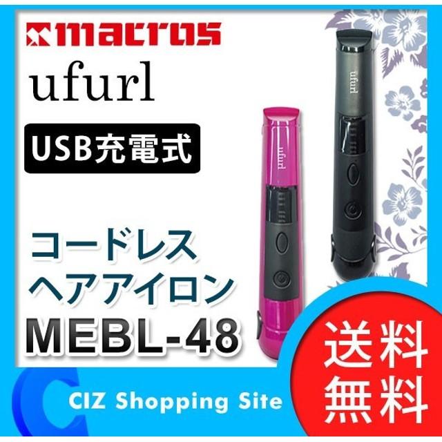 ストレートアイロン ミニ 持ち運び 小さいサイズ コテ ヘアアイロン USB充電式 コンパクト コードレス 携帯用 MEBL-48