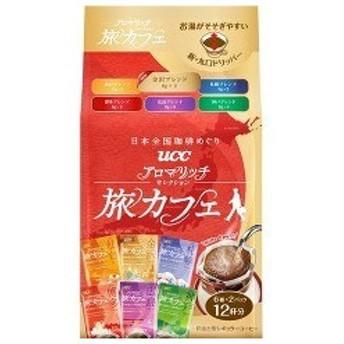 UCC 旅カフェ ドリップコーヒー ご当地珈琲めぐり ( 12杯分 )/ UCC アロマリッチ