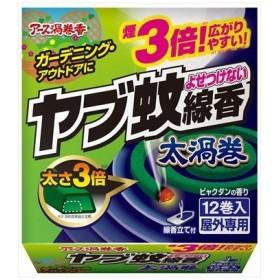 ヤブ蚊よせつけない線香 太渦巻 12巻函 (12枚) ヤブ蚊よせつけない線香 太渦巻 12巻函