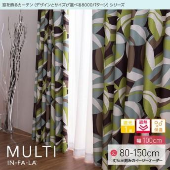 窓を飾るカーテンシリーズ インファラ MULTI(マルチ)幅100cm×丈80 〜150cm(2枚 ※5cm刻み) 遮光1級 遮熱 保温(代引不可)(B)