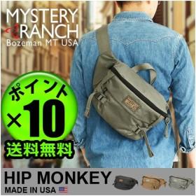 ボディバッグ ウエストバッグ ヒップバッグ ミステリーランチ ヒップモンキー Mystery Ranch HIP  MONKEY (USAモデル) P10倍 送料無料