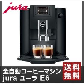 エスプレッソマシン エスプレッソメーカー 家庭用 全自動コーヒーマシン jura ユーラ E6 (送料無料&お取寄せ)