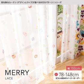 MERRY(メリー) レースカーテン 幅100×丈78〜148cm(2枚組)(代引不可)(B)