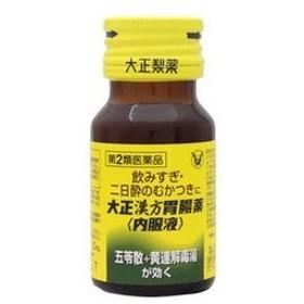 《大正製薬》 大正漢方胃腸薬 内服液 30ml 【第2類医薬品】