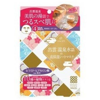 (アウトレット)Uchi-SPA 出雲エッセンスシートマスク ( 4枚入 )