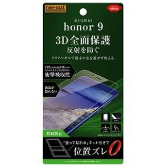 HUAWEI honor 9 液晶保護フィルム TPU反射防止フルカバー 衝撃吸収 RT-HH9FT/WZH ( 1枚入 )/ レイ・アウト