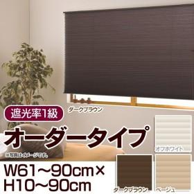 ブラインド ロールスクリーン オーダー ハニカムプリーツ 遮光 1級 シングル W61〜90cm×H10〜90cm(代引不可)