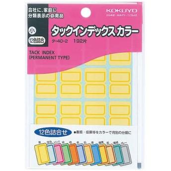 コクヨ タックインデックスカラー小12色詰め合わせ_取寄商品