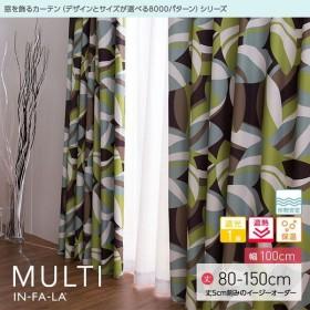 窓を飾るカーテンシリーズ インファラ MULTI(マルチ)幅100cm×丈80 〜150cm(2枚 ※5cm刻み) 遮光1級 遮熱 保温 形態安定(代引不可)(B)