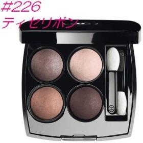 【定形外可】シャネル レキャトルオンブル #226 ティセリボリ