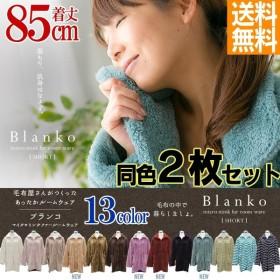 《2枚セット》着る毛布【着丈85cm】 マイクロミンクファー フリー ショートサイズ ブランケット ルームウェア 冬 あったか