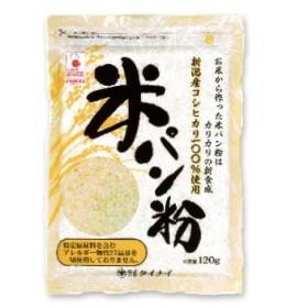 タイナイ 新潟産 米パン粉 120g ポイント消化に