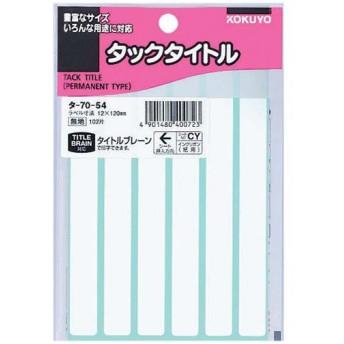 コクヨ タックタイトル無地 12×120mm 102片入_取寄商品