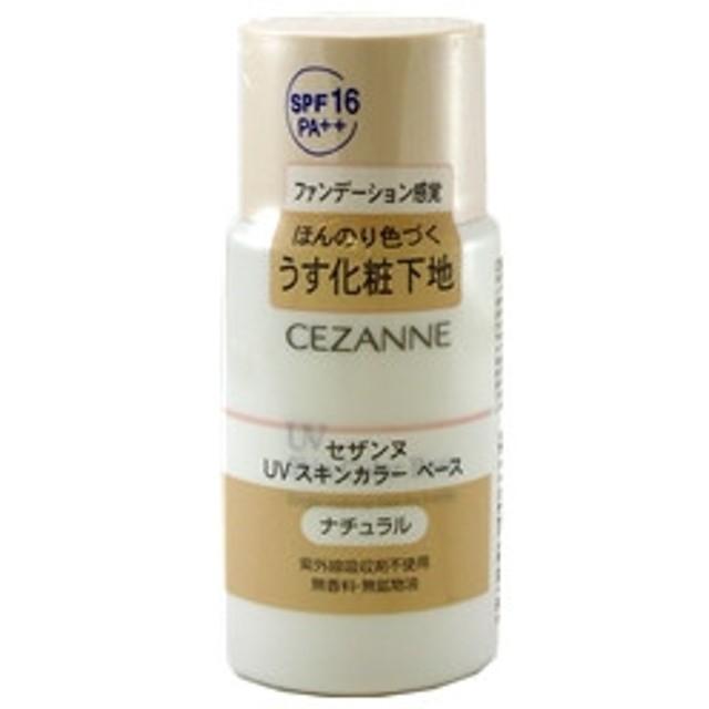 セザンヌ UV スキンカラーベース ナチュラル 02 ( 40mL )/ セザンヌ(CEZANNE)