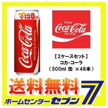 コカ・コーラ 500ml 缶 48本 24本入×2ケース 送料無料