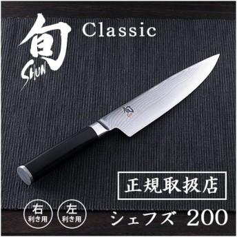 包丁 牛刀 貝印 旬 Shun Classic シェフズ 200 200L 右利き 左利き