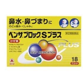 《武田薬品》 ベンザブロックSプラス  18カプレット 【指定第2類医薬品】