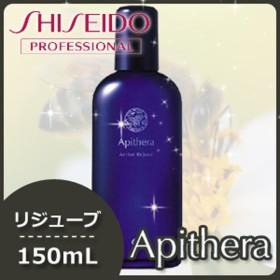 【送料無料】資生堂 アピセラ リジューブ 150mL