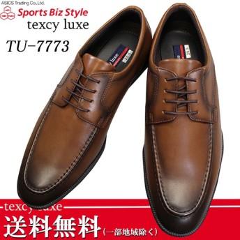asics trading テクシーリュクス TU-7773 ブラウン 3E相当 Uチップ texcy luxe 7773 メンズ ビジネスシューズ 本革 革靴 アシックス 商事 軽量