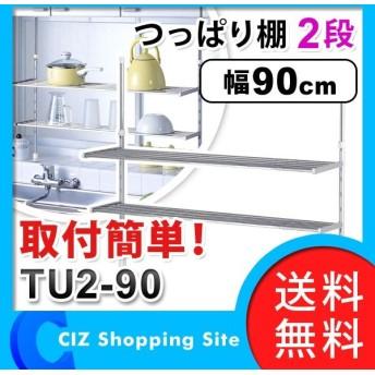 キッチン 突っ張り棚 突っ張りラック 水切りラック ステンレス スリム 2段 幅90cm 田窪工業所 TU2-90