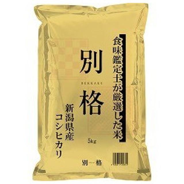 平成30年度産 新潟県コシヒカリ 別格 ( 5kg )