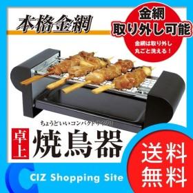 焼き鳥焼き器 家庭用 焼き鳥器 焼き鳥機 焼き鳥コンロ コンパクト 卓上焼き鳥器 やきとり器 網焼き(送料無料)