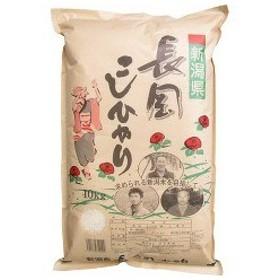 令和元年産 新潟長岡産コシヒカリ ( 10kg )/ 田中米穀
