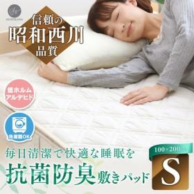 敷きパッド ベッドパッド シングル シーツ 西川抗菌防臭敷きベッドパッド S アイボリー SN1020BET 西川 【補】