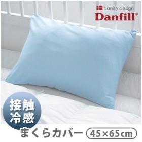 ダンフィル Keep In Cool 枕カバー 45×65cm