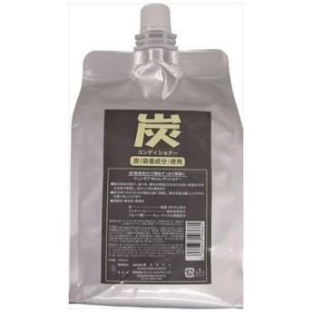 炭コンディショナー詰替え (1000ML) 炭コンディショナー詰替え 送料無料