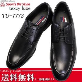 asics trading テクシーリュクス TU-7773 黒 3E相当 Uチップ texcy luxe 7773 メンズ ビジネスシューズ 本革 革靴 アシックス 商事 軽量