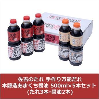 佐吉のたれ 手作り万能だれ・本醸造あまくち醤油 500ml×5本セット (たれ3本・醤油2本)