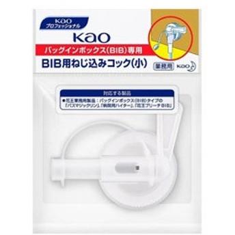 花王 KaoBIB用ねじ込みコック(小) 1個