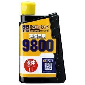 99工房 液体コンパウンド9800 B-145 09145 ( 300mL )/ 99工房