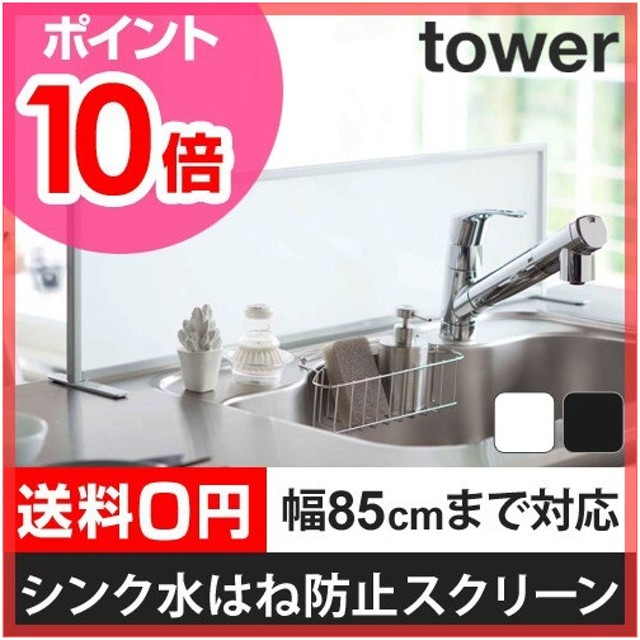 水はね防止 スクリーン ガード アクリル 幅85cm タワー