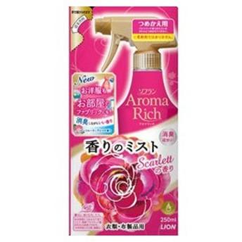 LION 【ソフラン】 アロマリッチ香りのミストスカーレット つめかえ用 250ml