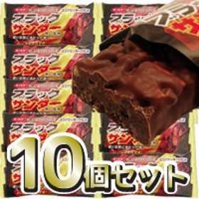 ブラックサンダー 10個セット  【ユーラク】【駄菓子・チョコレート】