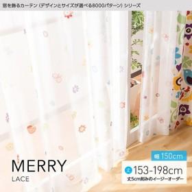 MERRY(メリー) レースカーテン 幅150×丈153〜198cm(2枚組)(代引不可)(B)
