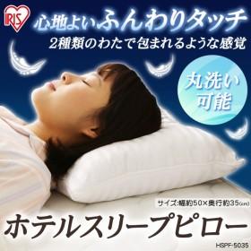 枕 まくら 洗える 安眠 肩こり ピロー ホテルスリープピロー ふわふわタイプ 寝具 HSPF-5035 ホワイト アイリスオーヤマ  あすつく