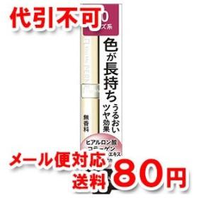 キスミー フェルム プルーフブライトルージュ 10 明るく華やかなローズ(1本入) メール便送料無料