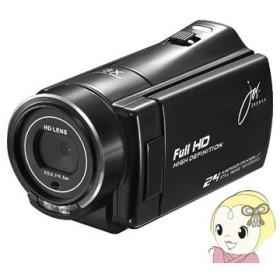 在庫僅少 JOY-C10BK ジョワイユ 24メガピクセル Full HD デジタルムービーカメラ
