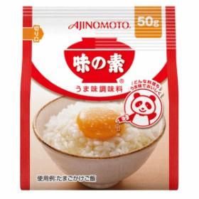 [20袋セット]味の素 うま味調味料 味の素 50g袋 50g×20袋※軽減税率対象